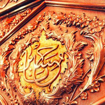 گنبد و گلدسته و ضریح سازی محمد رسول الله